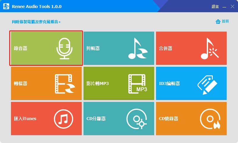 YouTube轉MP3音訊5