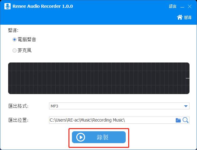 YouTube轉MP3音訊6