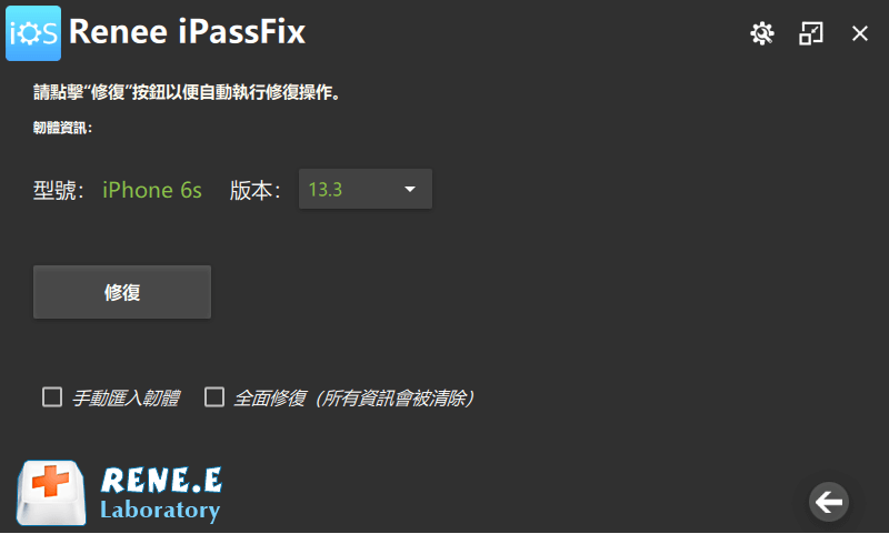 iOS密碼重置